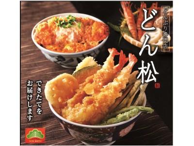 揚げたて・できたての美味しさをお届けします!! 本格どんぶり専門店『どん松』から新メニュー登場!!