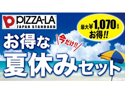 夏休みはピザーラのお得で楽しいセット!! 最大¥1,070もお得!大人気クォーターピザと人気サイドメニュー!