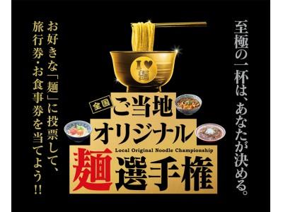 「食べてみたい!」と思ったメニューに投票するだけ!麺類の王者を決める決定戦!!「全国ご当地・オリジナル麺選手権」投票キャンペーン