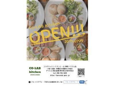 琉球アスティーダ直営のスポーツ観戦レストラン「CO-LAB kitchen SPORTS&DINING」が7月29日、肉の日に開店!