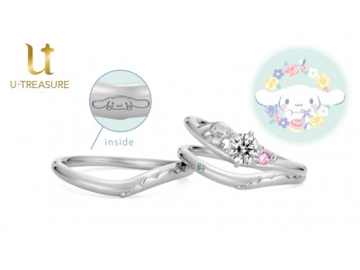 【サンリオキャラクターズ】シナモロール 婚約指輪・結婚指輪 7月21日(火)発売
