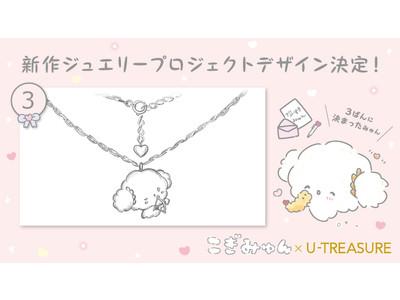 【こぎみゅん × U-TREASURE】ファン投票で選ばれたネックレスのデザインを発表