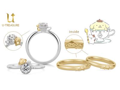 【サンリオキャラクターズ】ポムポムプリン 婚約指輪・結婚指輪 8月11日(火)発売