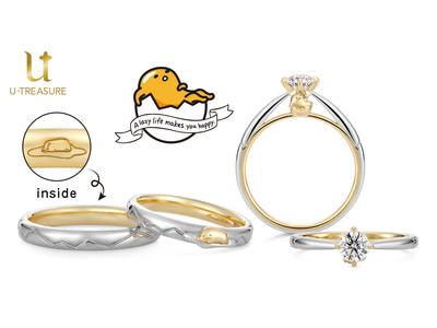 【サンリオキャラクターズ】ぐでたま 婚約指輪・結婚指輪。プラチナ&イエローゴールド2色デザイン