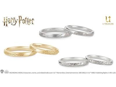 【ハリー・ポッター】リング(指輪)3種類。「ハリー・ポッター」、「シリウス・ブラック」、「セブルス・スネイプ」イメージ。12月25日(金)予約受付開始