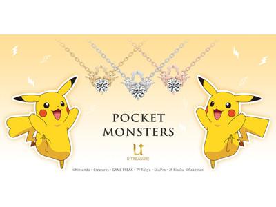 【ポケモン】一粒石が胸元で輝く。オスとメスの「ピカチュウ」モチーフの新作ネックレス。12月22日(火)予約受付開始