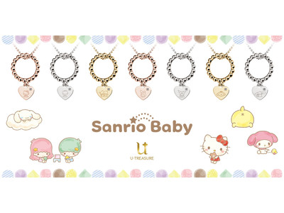 【サンリオキャラクターズ】Sanrio Baby(サンリオベビー)。7キャラクターのベビーリング1月12日(火)発売