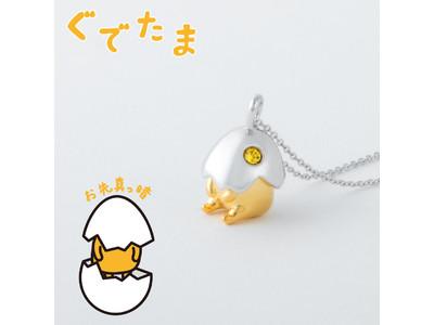 【サンリオキャラクターズ】ぐでたま ネックレス。たまごの殻をかぶって、ゆるーく揺れる立体的なデザイン。ユートレジャーオンラインショップで3月2日(火)発売