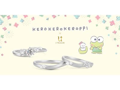 【サンリオキャラクターズ】婚約指輪・結婚指輪。けろっぴとドーナツ池をモチーフにした3種類。4月13日(火)発売