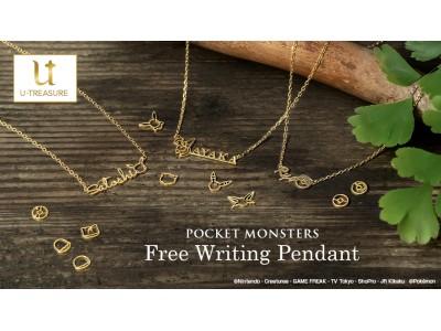 好きな「文字」「ポケモンのマーク」「素材」を組み合わせるオーダーメイドネックレス 1月25日(金)新発売!ピカチュウ、ミュウ、イーブイとその進化形など19種類