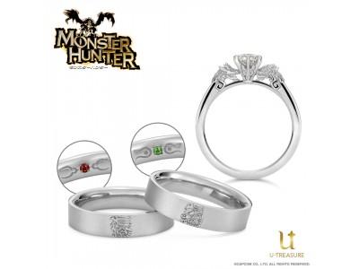 【モンスターハンター】婚約指輪・結婚指輪 発売!好みのアイコン・アルファベットを指輪に刻印するセミオーダーも。3月12日(火)から