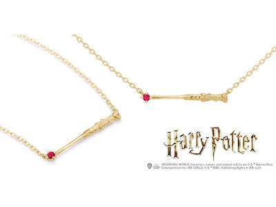 【ハリー・ポッター】ハリーの持つ杖をイメージしたネックレス。「ハリー・ポッター マホウドコロ」限定カラーで登場。9月1日(水)発売