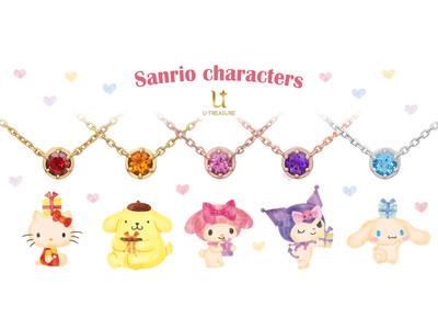 【サンリオキャラクターズ】新作ネックレス5種類。イメージカラーの一粒石、裏面に四つ葉のクローバー。9月6日(月)発売