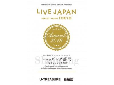 ユートレジャー新宿店「LIVE JAPAN Awards 2019」受賞