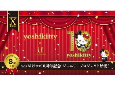 【yoshikitty × U-TREASURE】yoshikitty10周年記念 ジュエリープロジェクト始動!