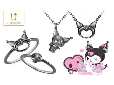 【サンリオキャラクター】クロミのネックレス&リング(指輪)ブラックバージョン 10月25日(金)新発売