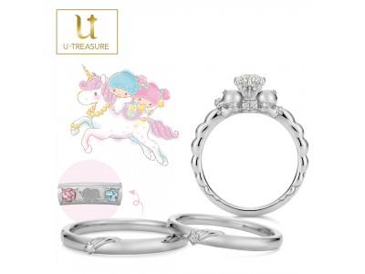【サンリオキャラクター】キキとララの誕生日(12月24日)を記念した、ブライダルリング(婚約指輪・結婚指輪)とネックレス 12月2日(月)新発売