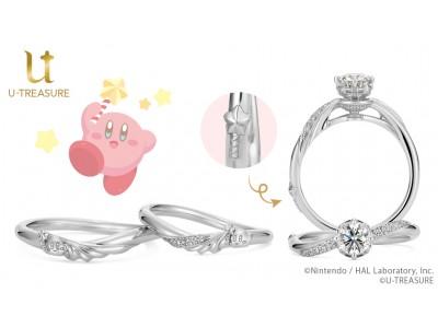 【星のカービィ】初のブライダルリング!婚約指輪・結婚指輪、リングピロー 3月27日(金)発売