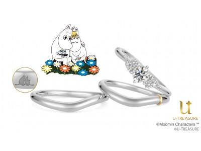 【MOOMIN】ブライダル。ムーミン谷をイメージした婚約指輪・結婚指輪 4月21日(火)新発売