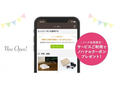 ママのためのフォトブック作成アプリ運営のノハナ、会員240万人に訴求可能な「ノハナ クーポンプラットフォーム」開始