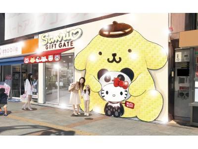 「サンリオギフトゲート上野店」2020年1月オープン