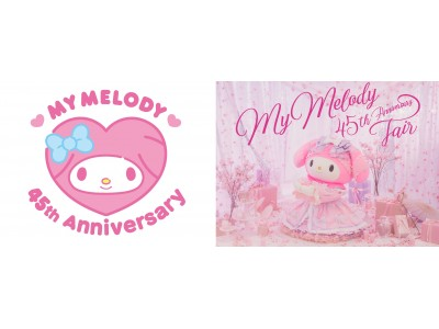 来年45周年を迎える「マイメロディ」バースデーフェアや記念商品の発売など、日本各地で2020年1月より順次開催!