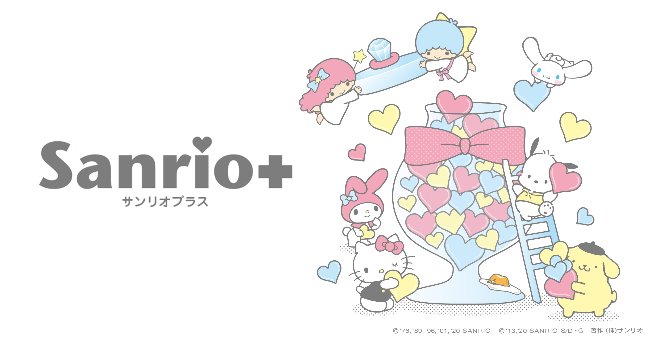 """""""スマイル""""をためてプラスアルファのサンリオを楽しめるスマホアプリ「Sanrio+(サンリオプラス)」を7月10日(金)より配信開始"""