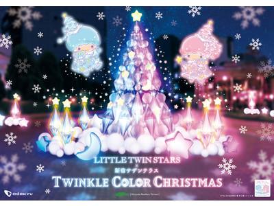 """""""つながる""""をテーマにコロナ禍の新たなクリスマスの楽しみ方を提案!キキ&ララカラーで昼も夜もキレイに輝く高さ約4メートルの巨大クリスマスツリーが新宿サザンテラスに登場!"""
