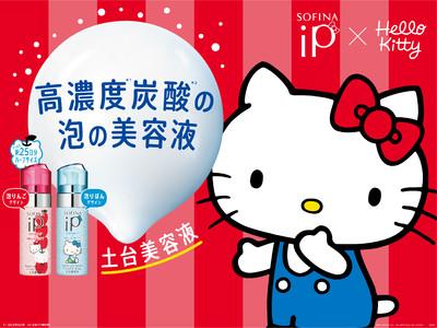 5年連続売上No.1※1美容液とハローキティのコラボが実現!SOFINA iP × ハローキティ限定デザインのベースケア セラム<土台美容液>が11月6日(土)発売