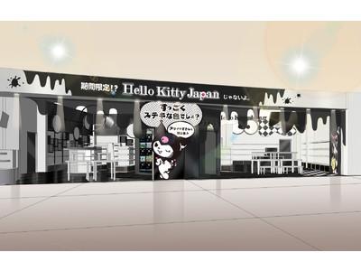 クロミのAm@zingないたずらで魔法にかかった期間限定ショップが誕生! 「Hello Kitty Japanダイバーシティ東京  プラザ店」10月8日(金)新コンセプトショップにリニューアルオープン