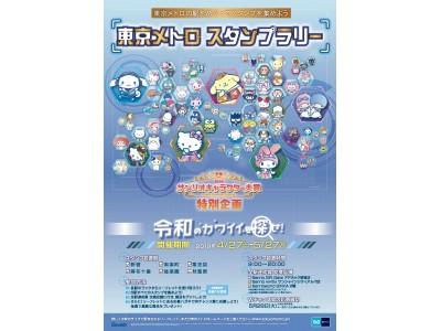 「2019年サンリオキャラクター大賞」開催記念 東京メトロスタンプラリーを開催します!