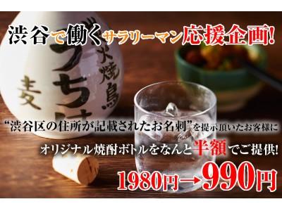 あの「富士そば」を運営するダイタングループが渋谷で居酒屋経営していた!?「本格炭火焼鳥うちは」が「渋谷で働くサラリーマン応援企画~オリジナル焼酎ボトル半額フェア~」を実施中!!