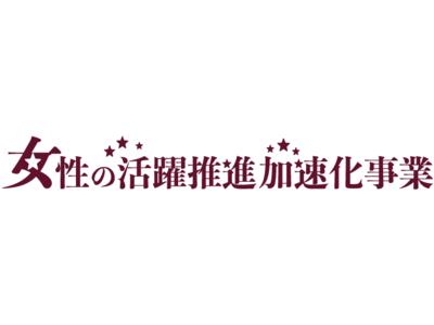 東京都「女性の活躍推進加速化事業」に株式会社Mentor Forの参画決定