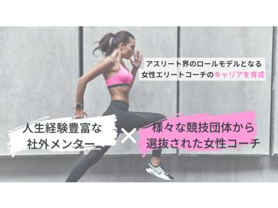 オリンピック・パラリンピックで「女性コーチ2割以下」の日本 人生経験豊富な社外メンターが女性コーチのキャリア育成を伴走し現状打破へ