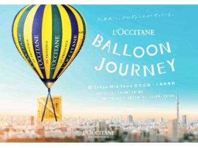 L'OCCITANE BALLOON JOURNEY開催10月11日(木)~14日(日)まで東京ミッドタウンにて石橋静河を初のブランドアンバサダーに河瀬直美監督のコンセプトムービーが完成
