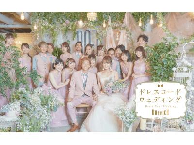 ゲスト全員のお揃い衣装をまるごと無料レンタル!日本で唯一のフォトジェニックな「ドレスコード婚プラン」が誕生