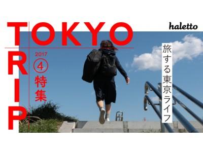 CHINTAIが発信する、東京の街の魅力を伝えるWebマガジン「haletto」がリニューアルします!