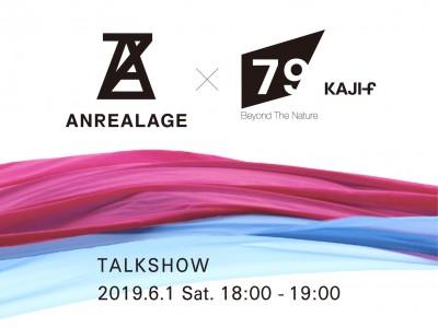 石川県の老舗テキスタイルメーカー・カジグループによる、合繊の未来を提案する新しい生地ブランド「KAJIF(カジフ)」が2019.6.1(土)デビューします。