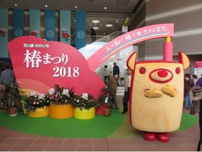 加賀RICH NEWS 2019.2