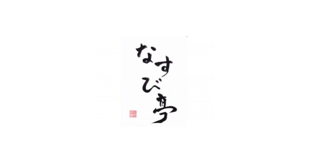 日本における「食」の価値を再定義し、「食」から日本を、そして世界を盛り上げる!