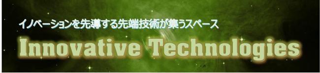 「Innovative Technologies 2021」採択技術発表