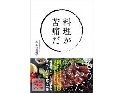 「毎日作り続けるご飯に疲れ果てた」すべての人を救うための本が発売