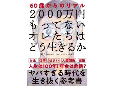 「2000万円もってないオレたちはどう生きるか」――人生100年時代、年金崩壊!? このヤバすぎる時代を生き抜くための答えがこの1冊に!