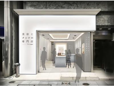美しさを追求する美の専門家たちが監修「美容とナッツの専門店」東京 銀座にオープン