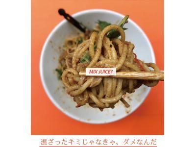 「お粥だけじゃ、つまらない」台湾インスパイアで医食同源な「麺」という新たな領域