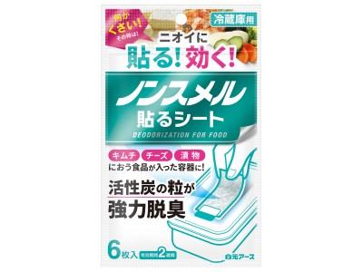 『ノンスメル 貼るシート 冷蔵庫用』新発売!