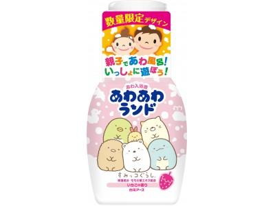 『あわあわランド すみっコぐらし いちごの香り』数量限定発売!