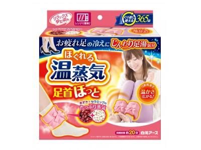 『リラックスゆたぽん 足首ほっと ほぐれる温蒸気』新発売!