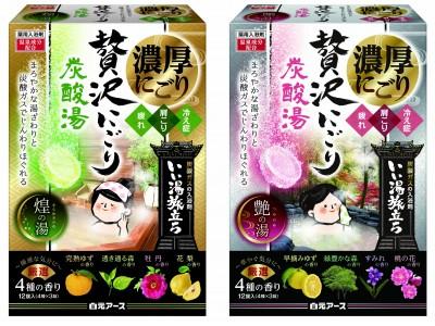 『いい湯旅立ち 贅沢にごり炭酸湯(たんさんとう)』新発売!