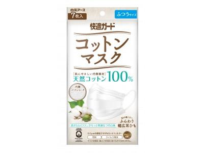 『快適ガード コットンマスク』新発売!